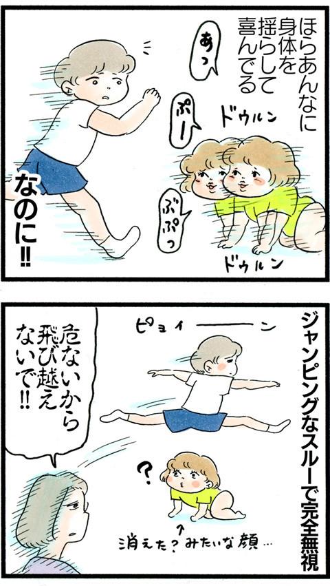 1068華麗にスルー_03
