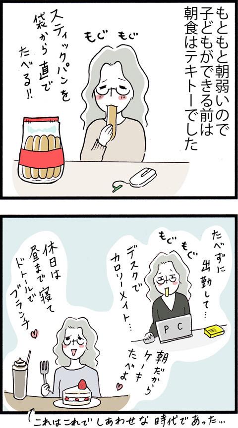 599目指せステキな朝食_01