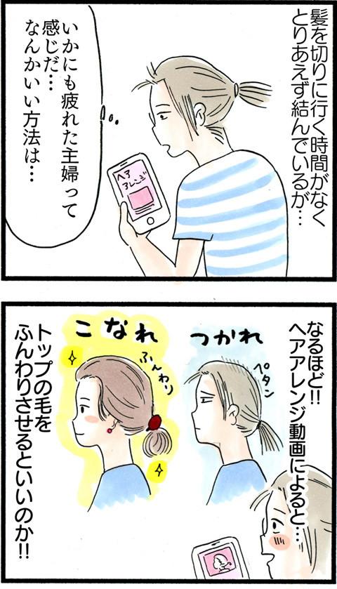 1057疲れた髪型_01