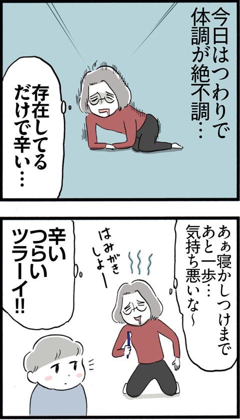 540絶不調の中の煌めき_01