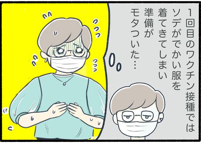 20210815ワクチン06_01