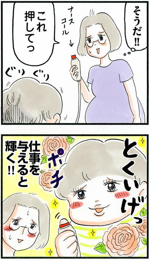 775ナースコール_03