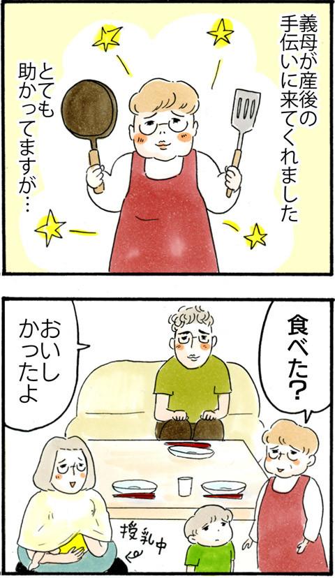 843義母と夫_01
