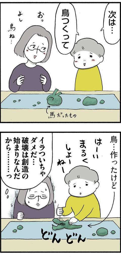 212ねんど_02