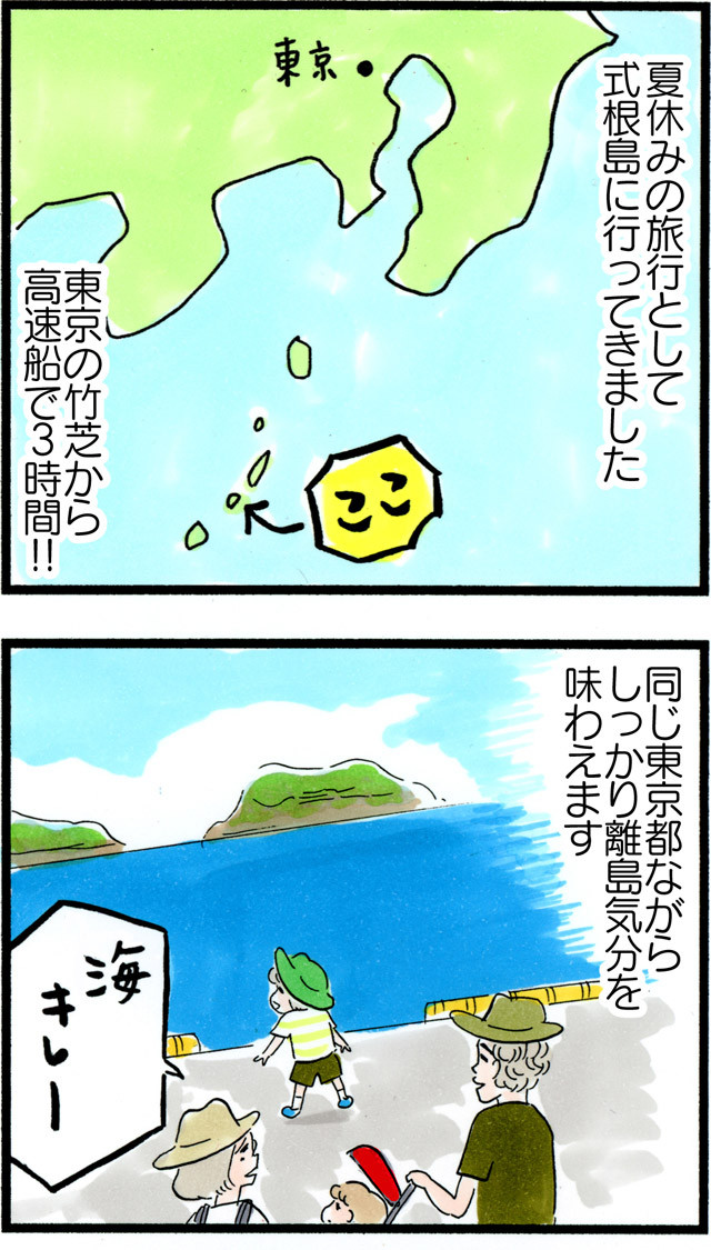 1104式根島に来たよ!!_01