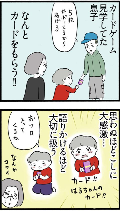 450ハルちゃんのカード_01