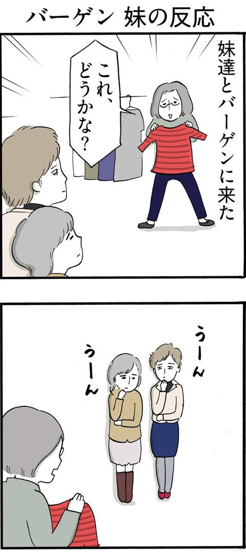 167バーゲン-妹の反応_01
