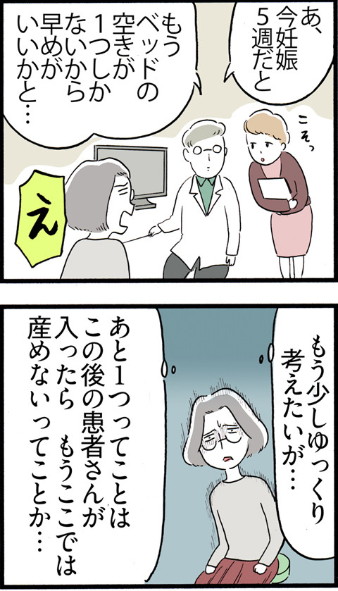 514産む病院決めるよ_02