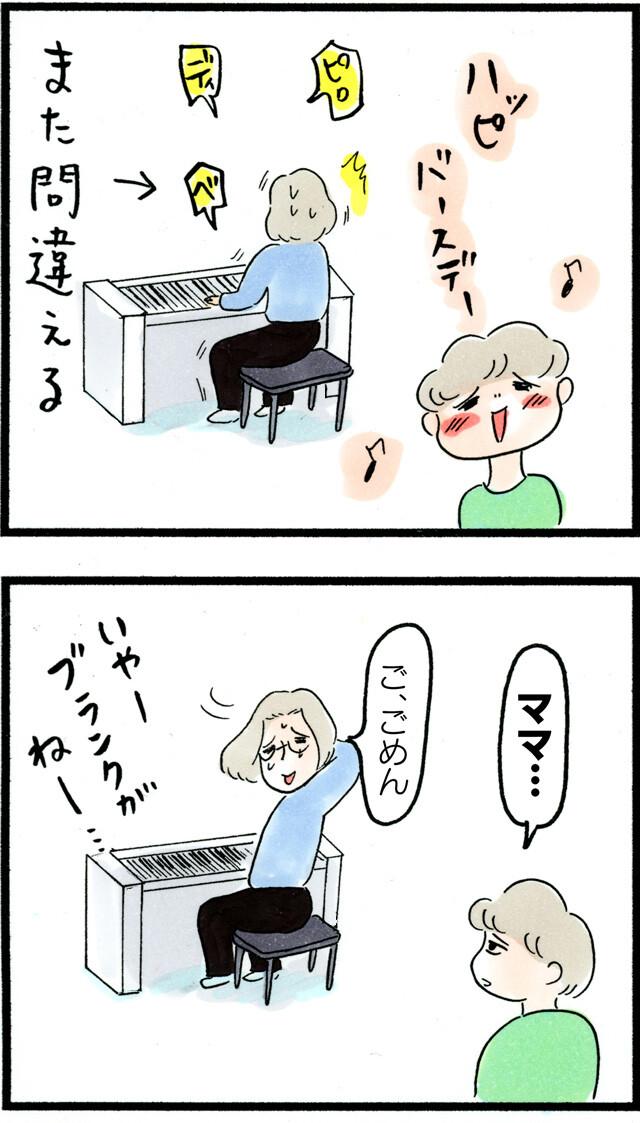 1171ママのピアノ_05