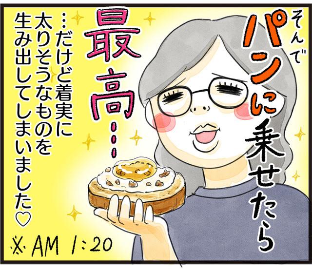 27糖質オフおやつ_05