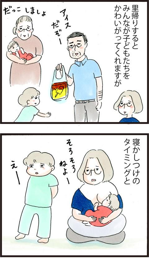 863里帰り生活_01