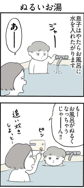 204ぬるいお湯_01