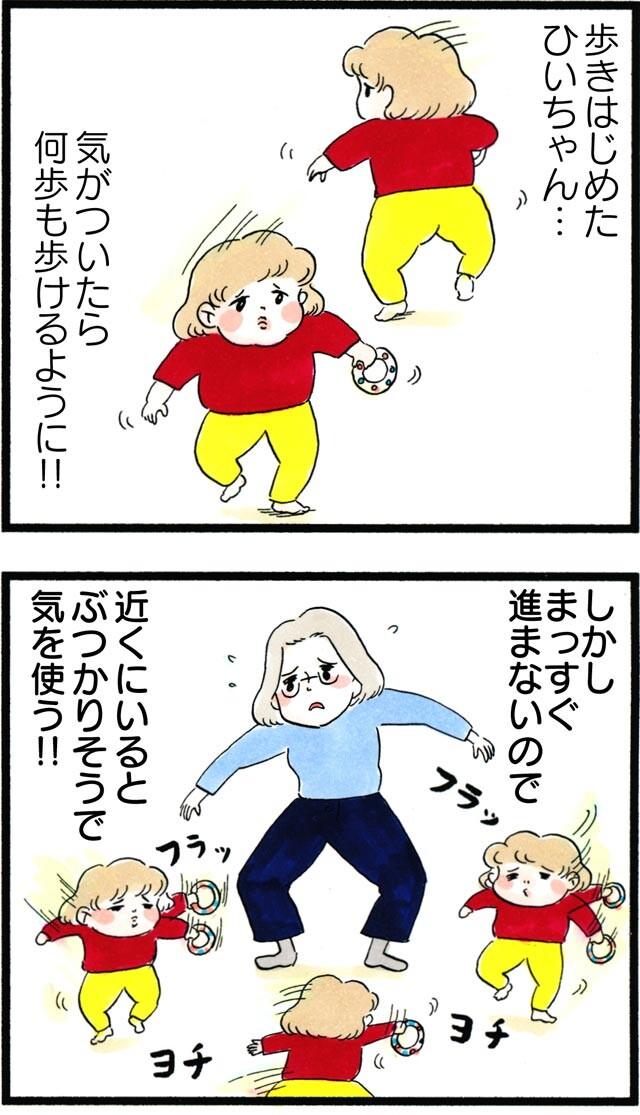 1159ヨチヨチ歩き_01