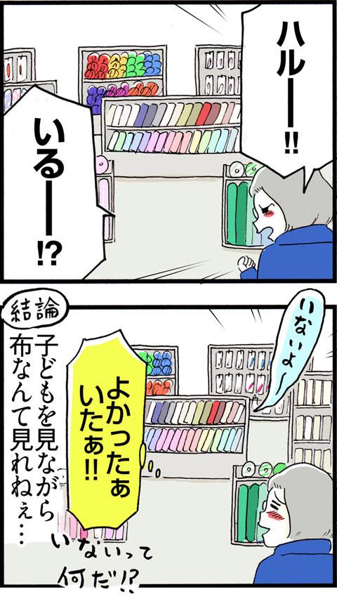 614手芸店でまいご_02