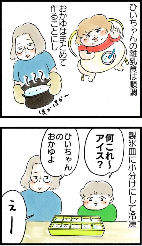 1049冷凍おかゆ_01