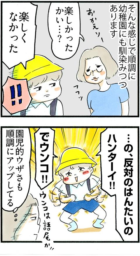 706園児らしく_02