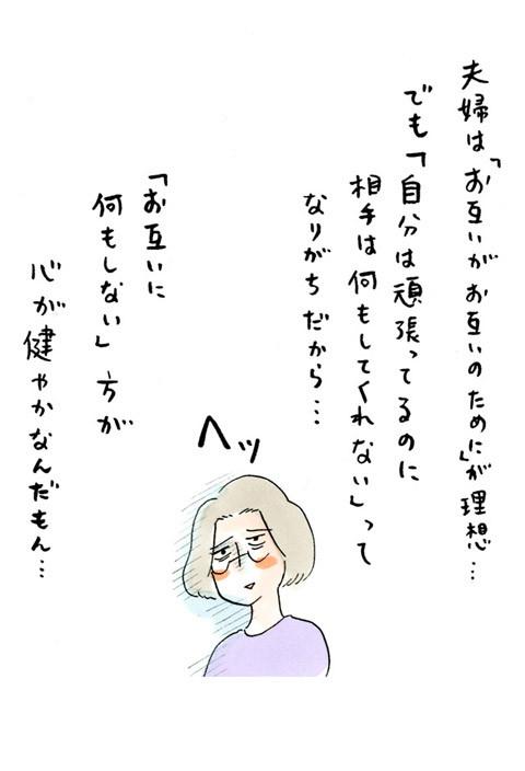 962花粉症の夫_04