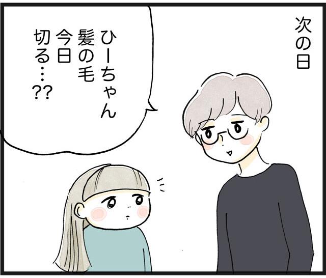 ひーちゃん髪を切る--_06