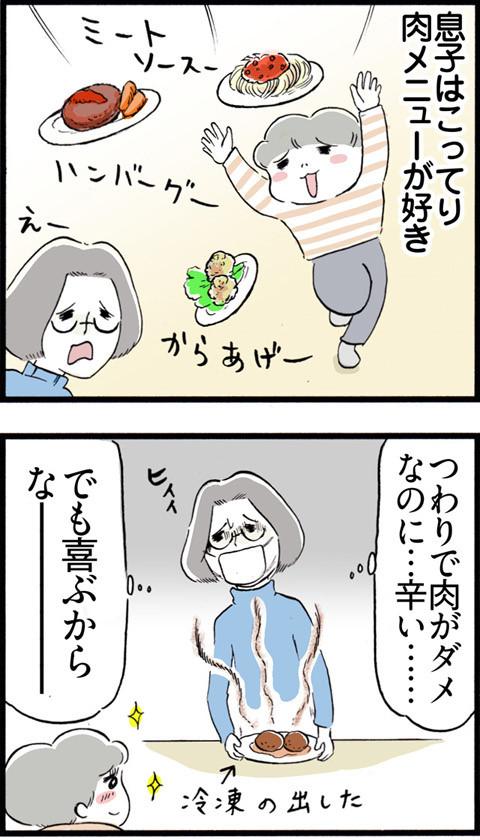 548つり合い_01