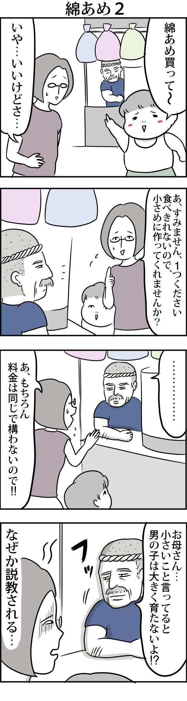 29綿あめ2