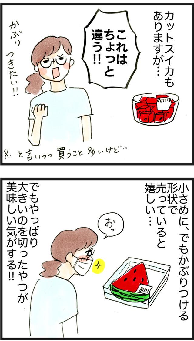 61スイカ食べきれる!__05