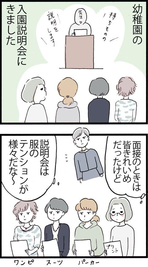 610入園説明会_01