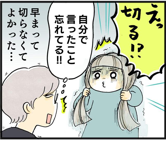 ひーちゃん髪を切る--_08