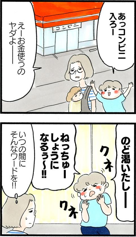 1069熱中症対策_01