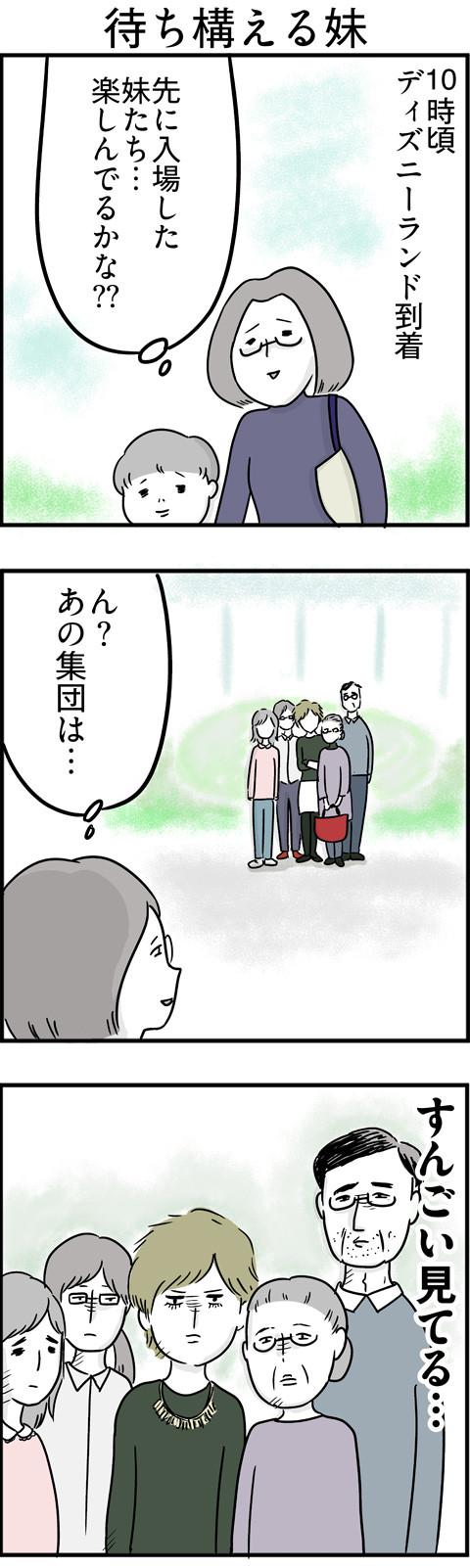 88待ち構える妹_01