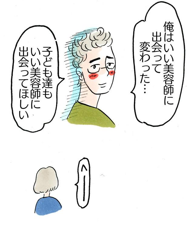 1121天パと私_08