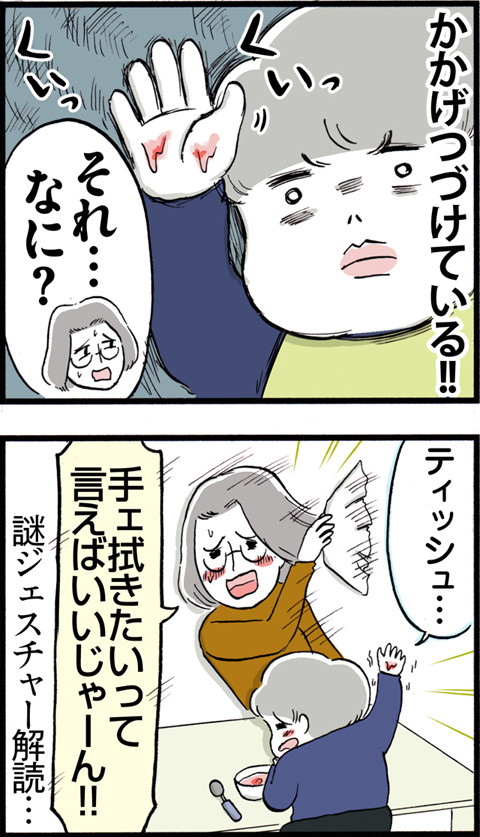 561謎ジェスチャー_02