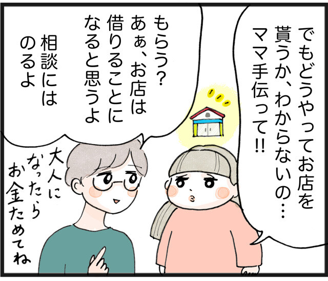 夢を応援!-_03