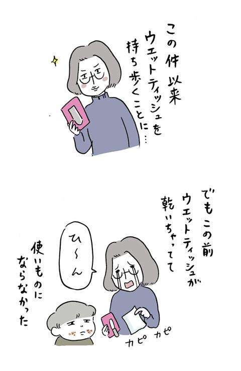 489湿り気大切_03