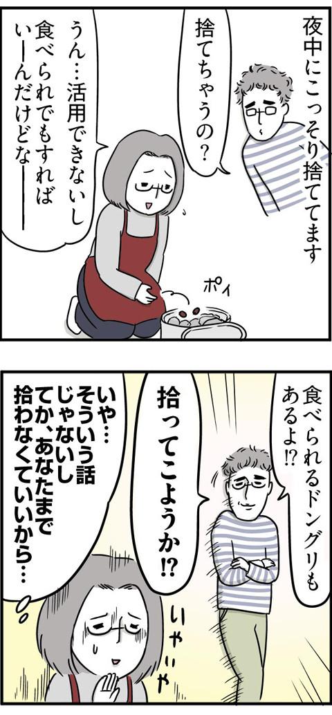 110どんぐり_02