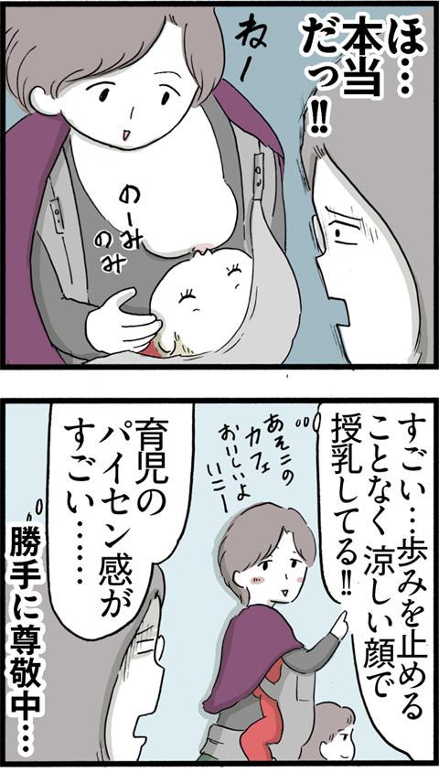 463育児の先輩_02