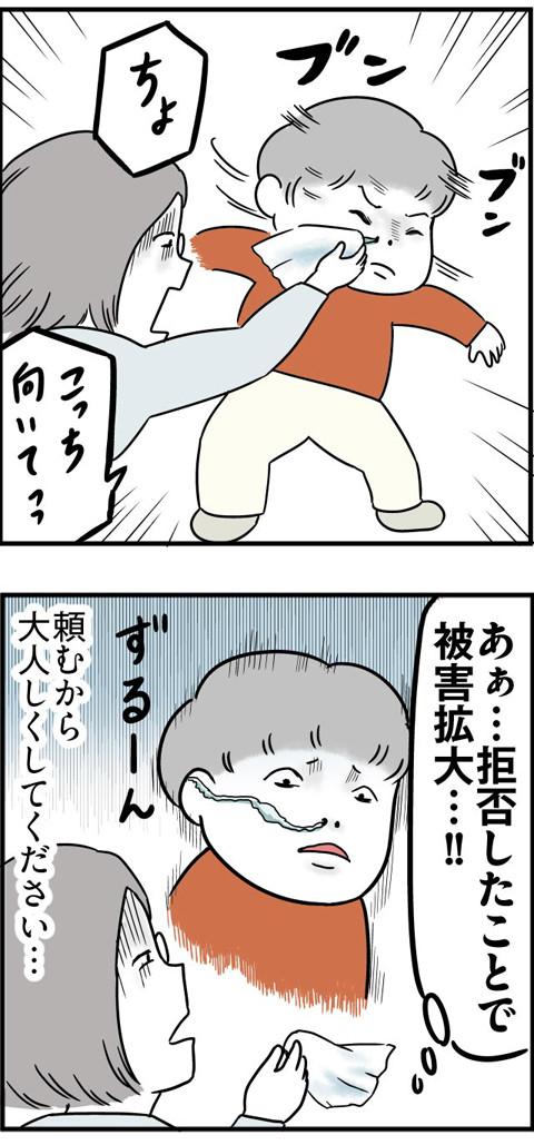 111鼻水_02