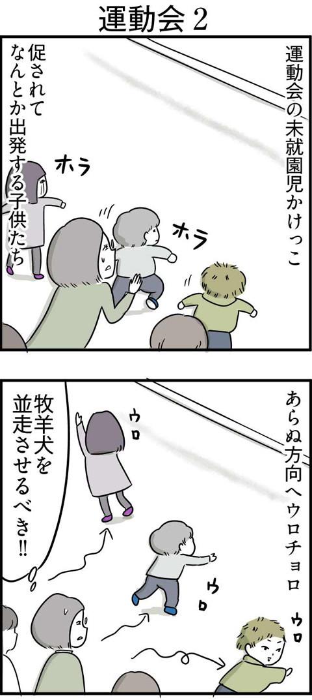 82運動会2_01