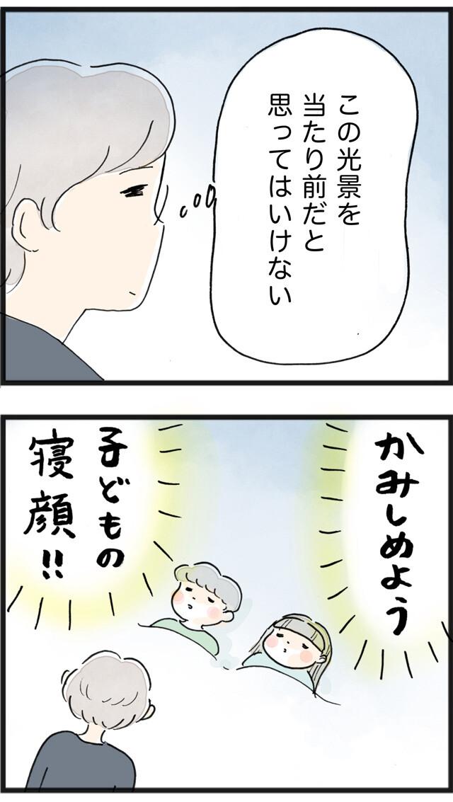 かみしめたい_07