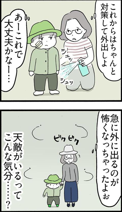 347天敵_02