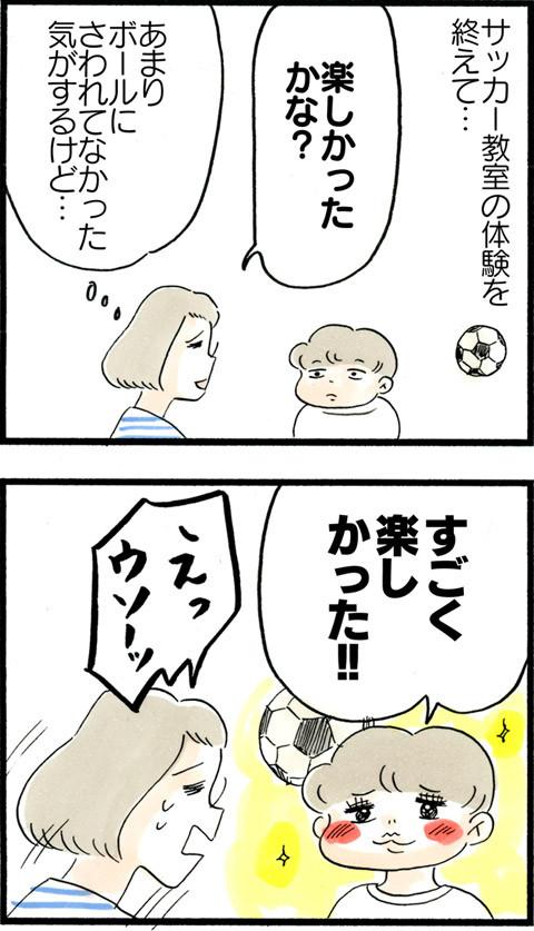 1032サッカーの感想_01
