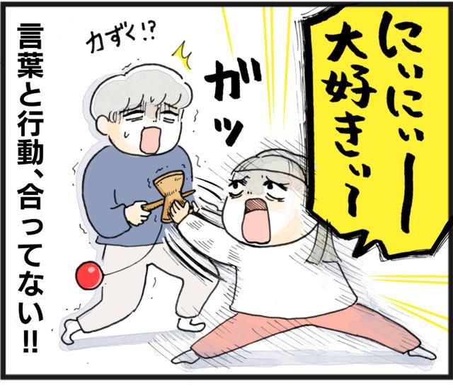 にぃに大好き戦法_07