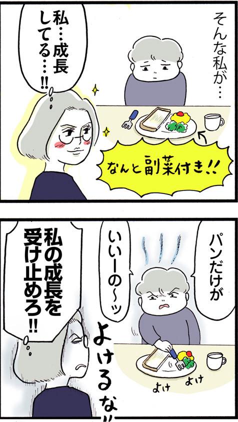 599目指せステキな朝食_02