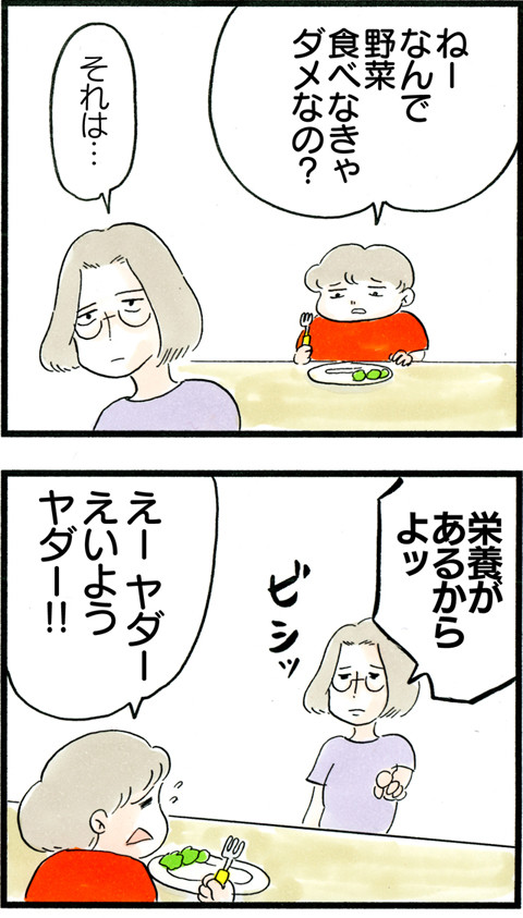 1020栄養はいらない?_01