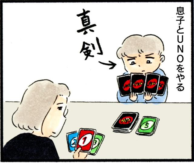 1521カード丸見えでUNO_01