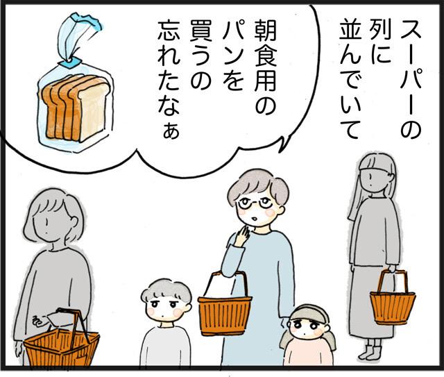 おつかいの指示_01