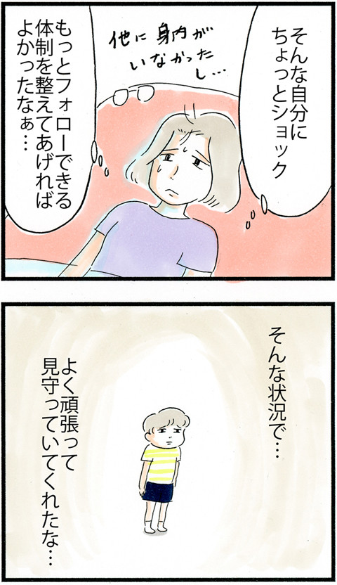 795立ち会った息子_07