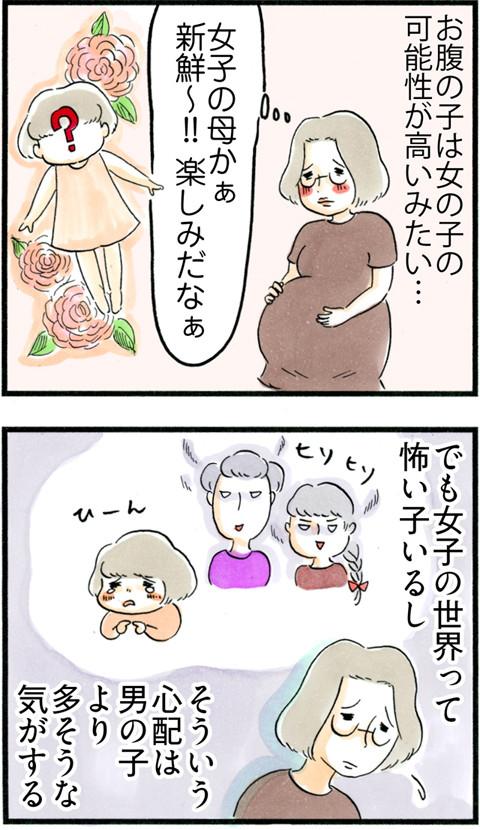 702女の子の母になる?_01