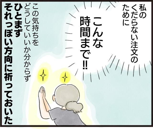 23深夜の配送_07