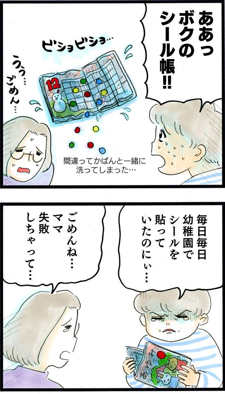 1461びしょぬれ出席ノート_01