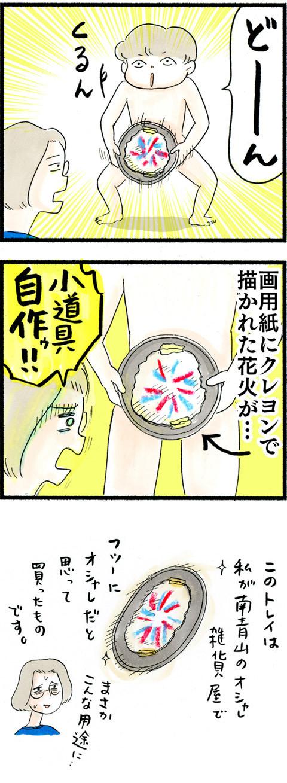 912あの裸芸_03